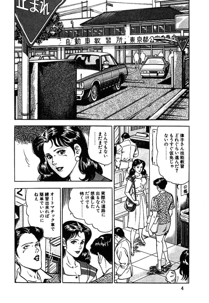 BJ317100 桃色人妻日記 素肌の輪舞2 [20210806]