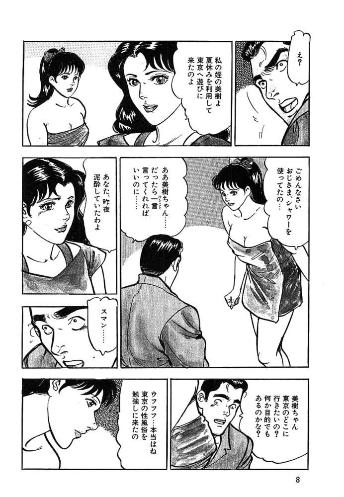 BJ317103 桃色人妻日記 素肌の輪舞5 [20210806]