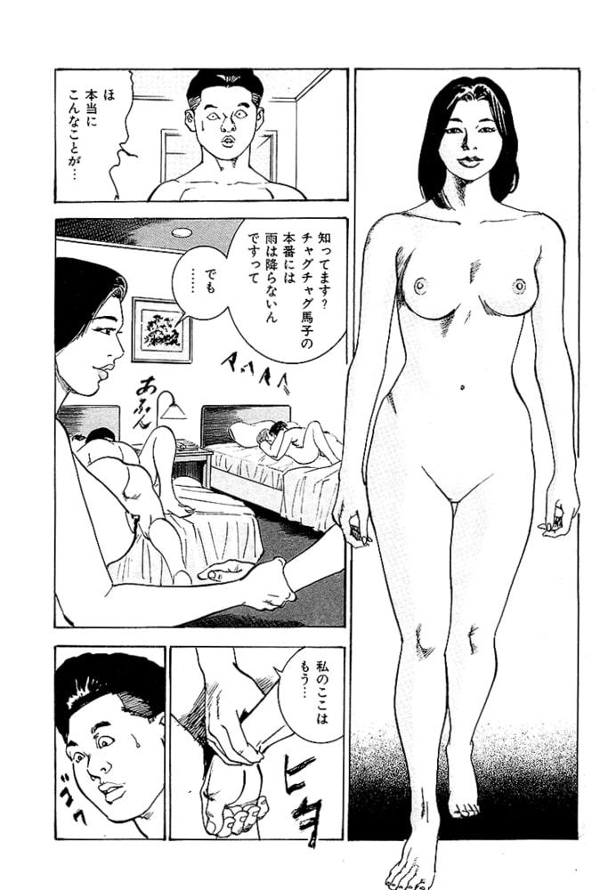 痴情のパラダイス3