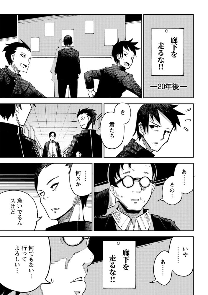コミックマショウ 2021年9月号