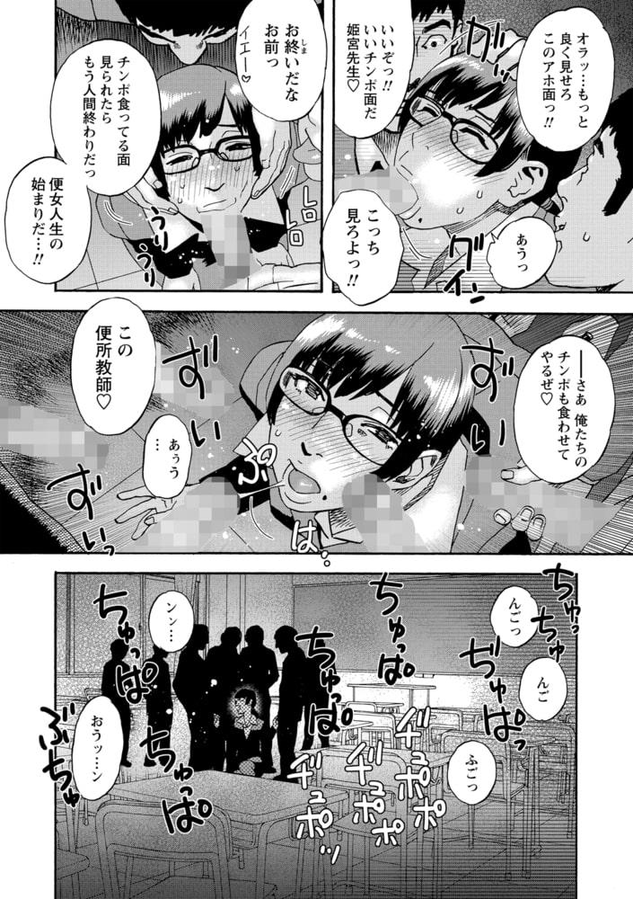 少女痴獄 其ノ終・潜入捜査官ユリ子