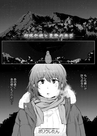 女体化娘と星空の告白 (ポリウレたん)のタイトル画像