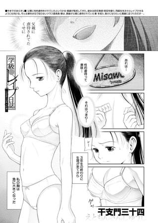 学級レイプ日誌 -出席番号24番 花杜操- (干支門三十四)