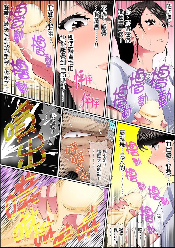 扭曲的復仇式性愛~緩緩擠入少女如花似蜜的深處…! 3