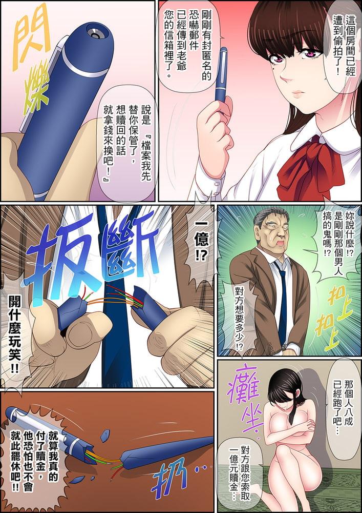 扭曲的復仇式性愛~緩緩擠入少女如花似蜜的深處…! 8