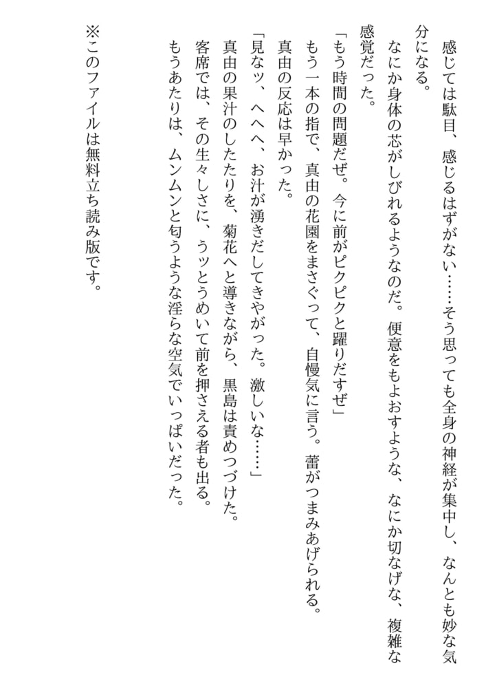 肛虐の聖宴【九匹の奴隷妻】
