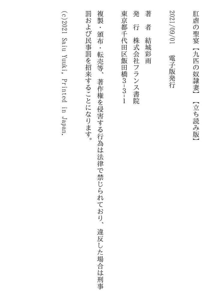BJ319588 肛虐の聖宴 [20210903]