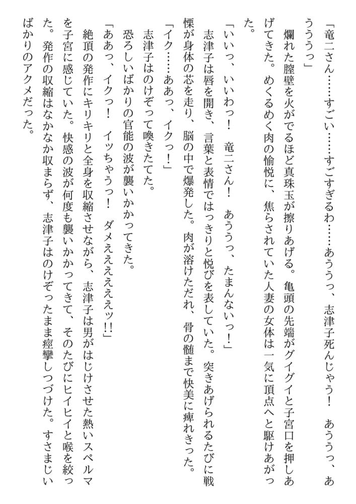 BJ319589 人妻・監禁籠城事件 [20210903]