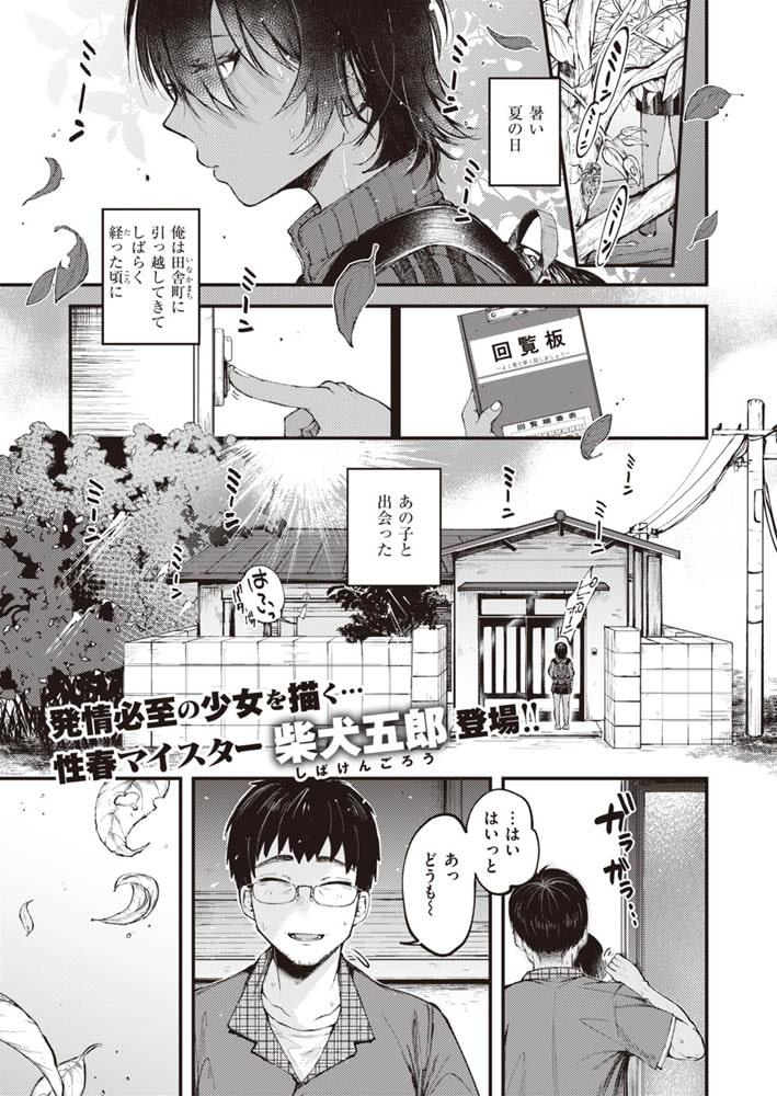 COMIC快楽天ビースト 2021年09月号