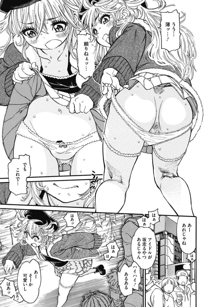 コミックメガストアDEEP Vol.034