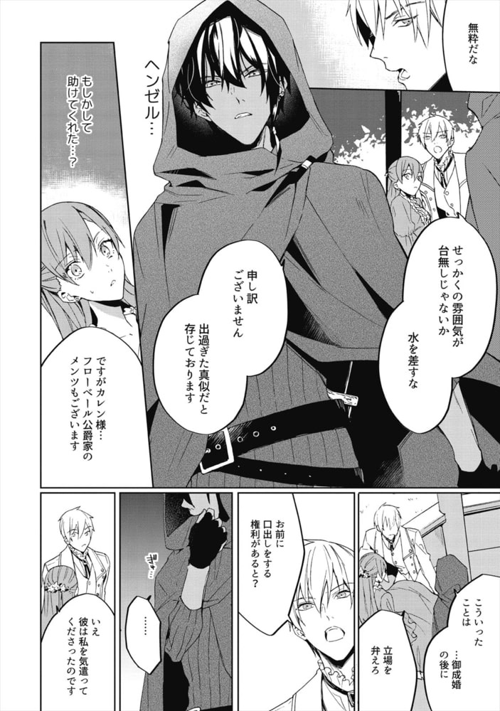 悪役令嬢は一途に溺愛されて【コミックス版】