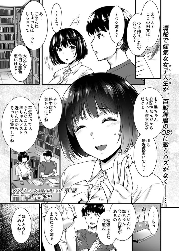 BJ321659 メスオチ~乙女は奪われ牝になる~第2話 [20210831]