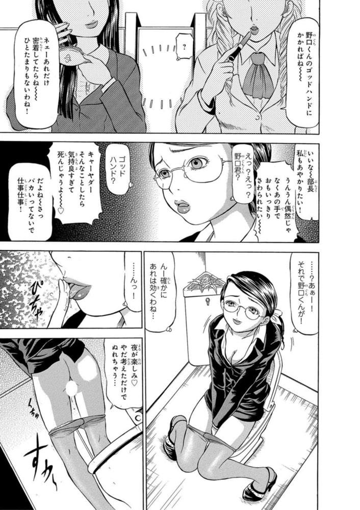 社内調教 残業時間の淫らな楽しみ【豪華版】