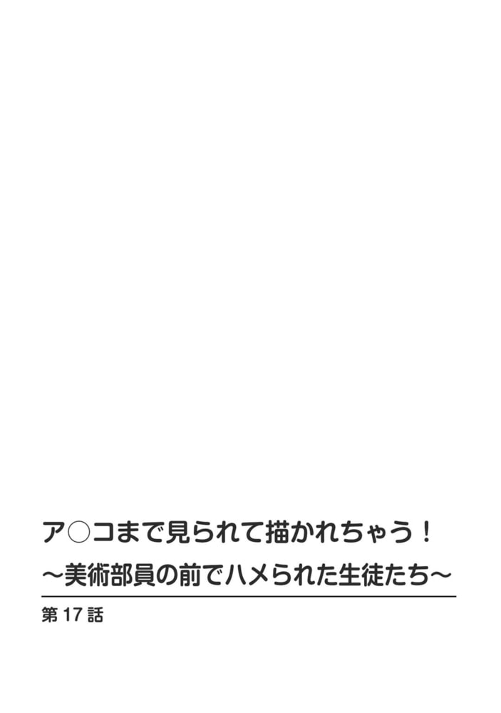 BJ321829 ア○コまで見られて描かれちゃう~美術部員の前でハメられた生徒たち~ 17巻 [20210903]