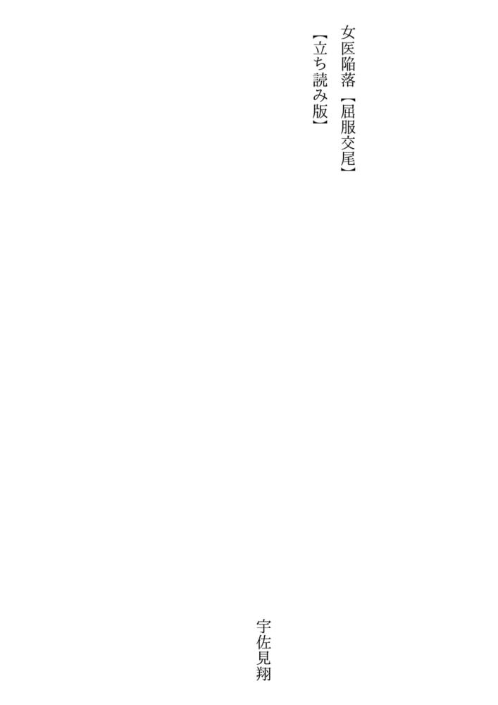 BJ321882 女医陥落 [20210910]