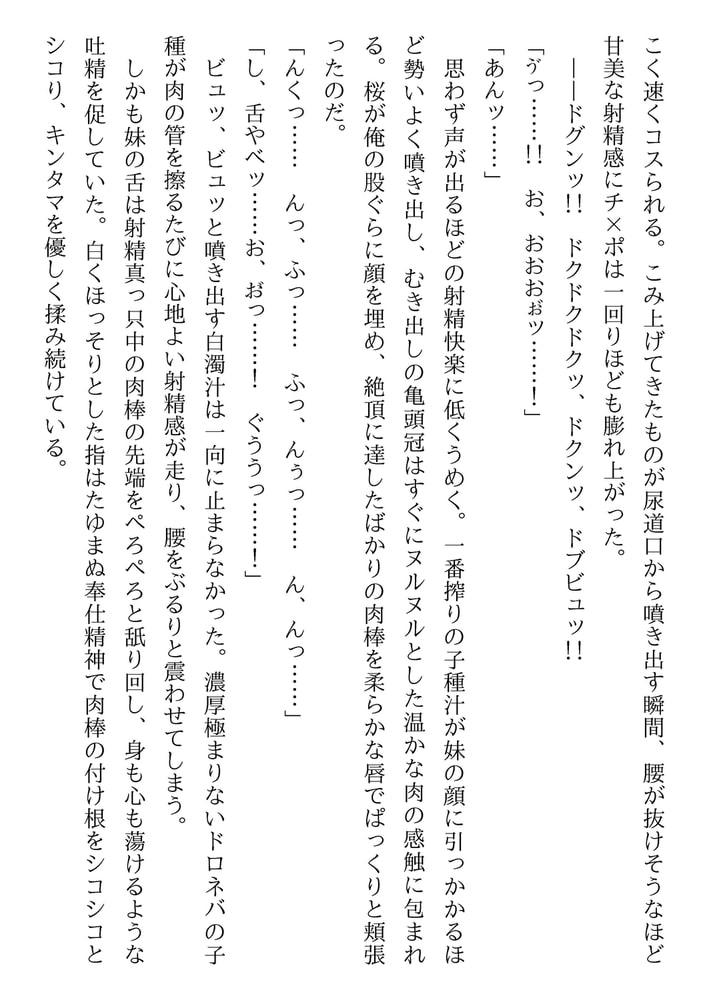 BJ321883 生意気なメスガキ妹のマゾ本性 [20210910]