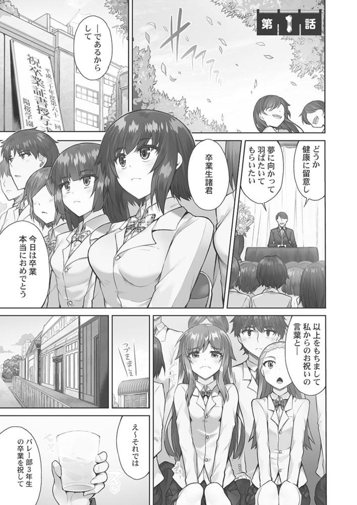 アソコ洗い屋さん!~碧眼ガールとイカせっこ~4【単行本版】