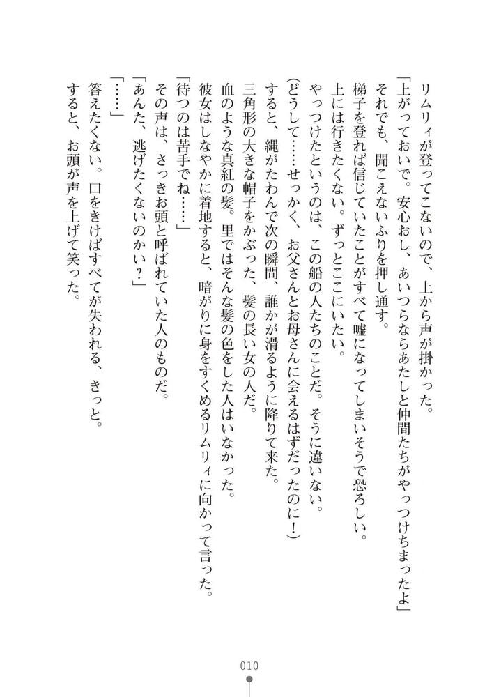 異世界ハーレム物語3 ~淫魔と隷属契約、女海賊と愛人契約~のサンプル画像