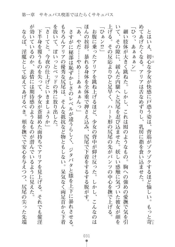 百合サキュバスとぼっち女子 ~淫魔喫茶の秘密部屋~のサンプル画像