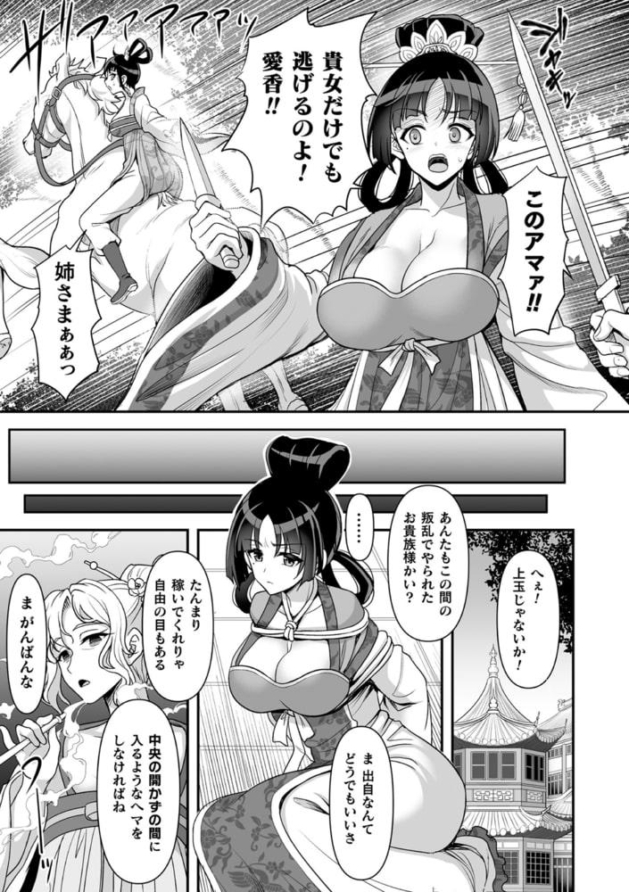 異世界触辱譚【電子書籍限定版】のサンプル画像