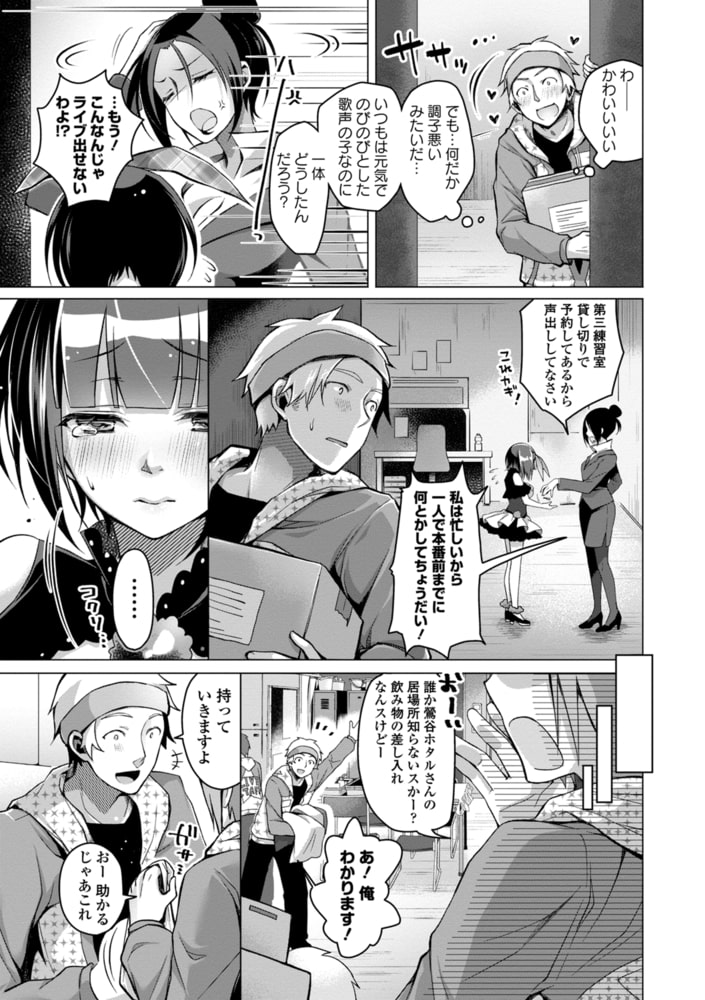 フェチズム VOL.1~アイドルSEX編~