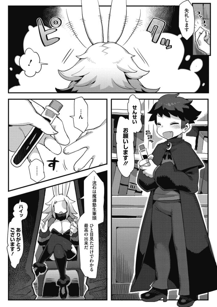 COMIC外楽 既刊3冊パック Vol.4~6