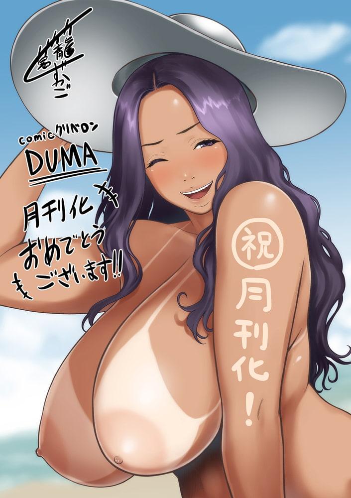comicクリベロン DUMA月刊化記念イラスト集