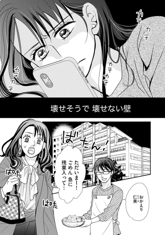 親友夫婦(単話版)<婚外恋愛 セックスレス> 【前編】
