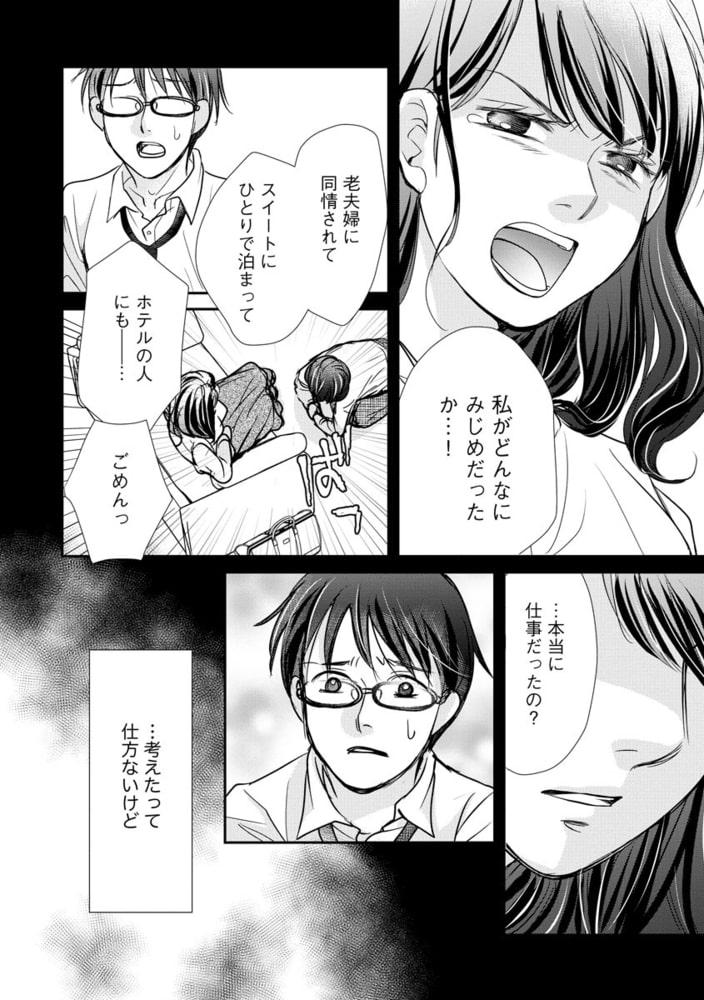 親友夫婦(単話版)<婚外恋愛 セックスレス> 【後編】
