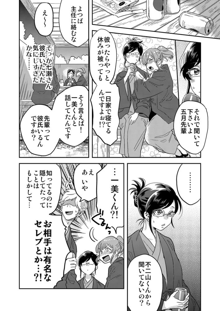 ホントはエロい俺の地味上司~イッてるから動いちゃダメぇ…!(5)
