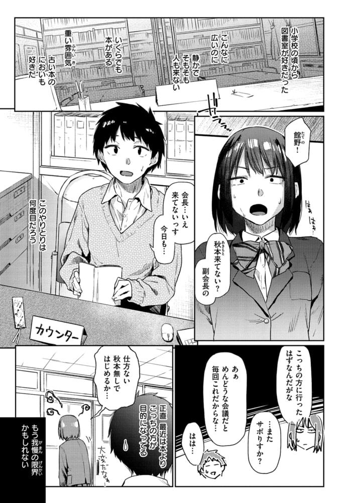 ひみつのつぼみ【デジタル特装版】