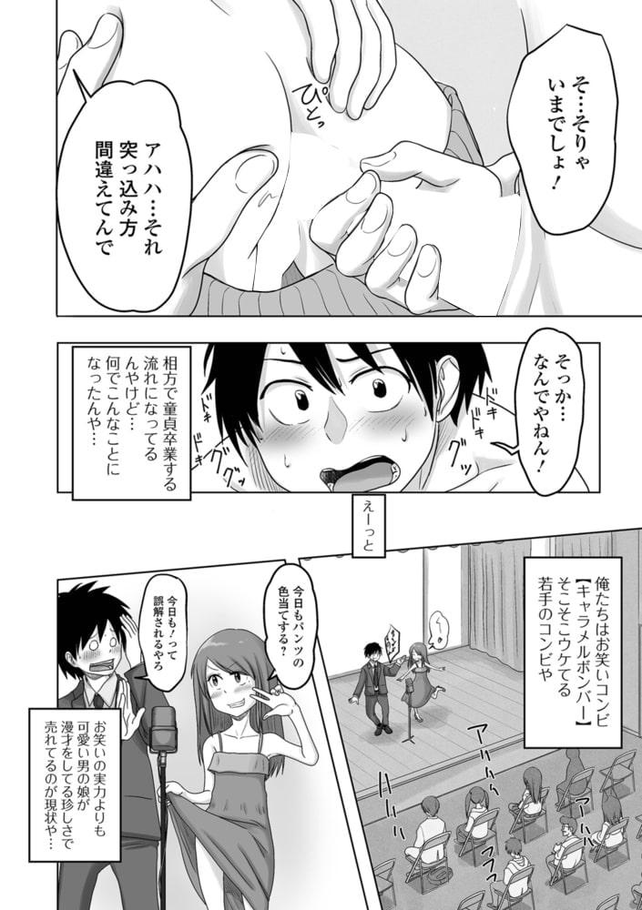 月刊Web男の娘・れくしょんッ!S  Vol.65のサンプル画像12