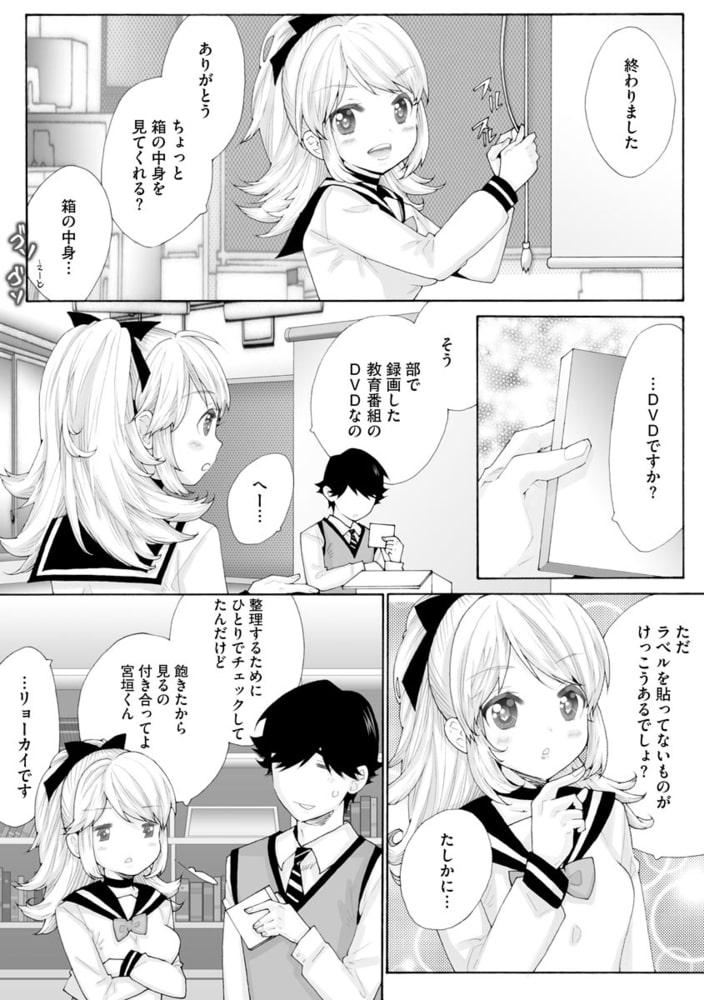 イケナイ科学実験 ~部室内のSEX事情!?~【第2話】