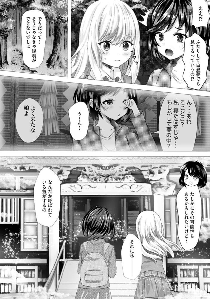 わだつみと少女【第10話】