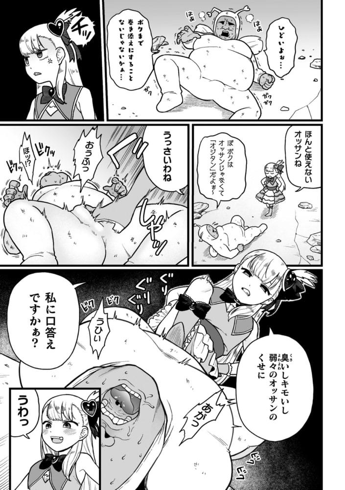 二次元コミックマガジン メスガキ変身ヒロイン機械姦制裁 非情のわからせマシンで連続ロリアクメVol.1