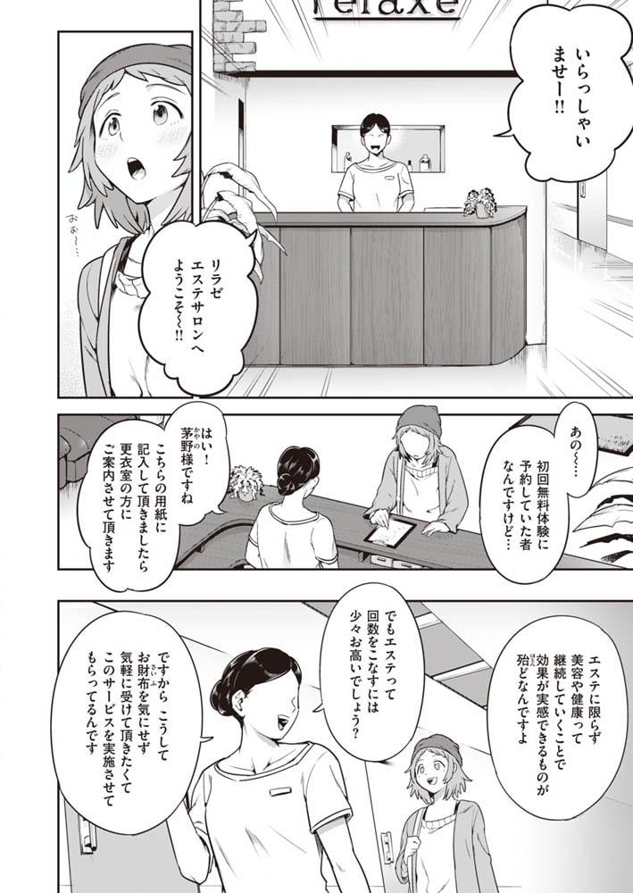 BJ325433 淫謀 強制快楽エステ [20210831]