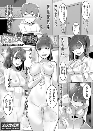 BJ325452 シアワセ×催眠陵辱 零 ~双子姉妹NTR初恋消失~ [20210906]