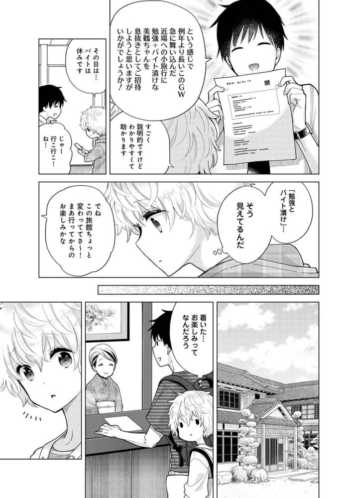 アナンガ・ランガ Vol.75【フルエディション】