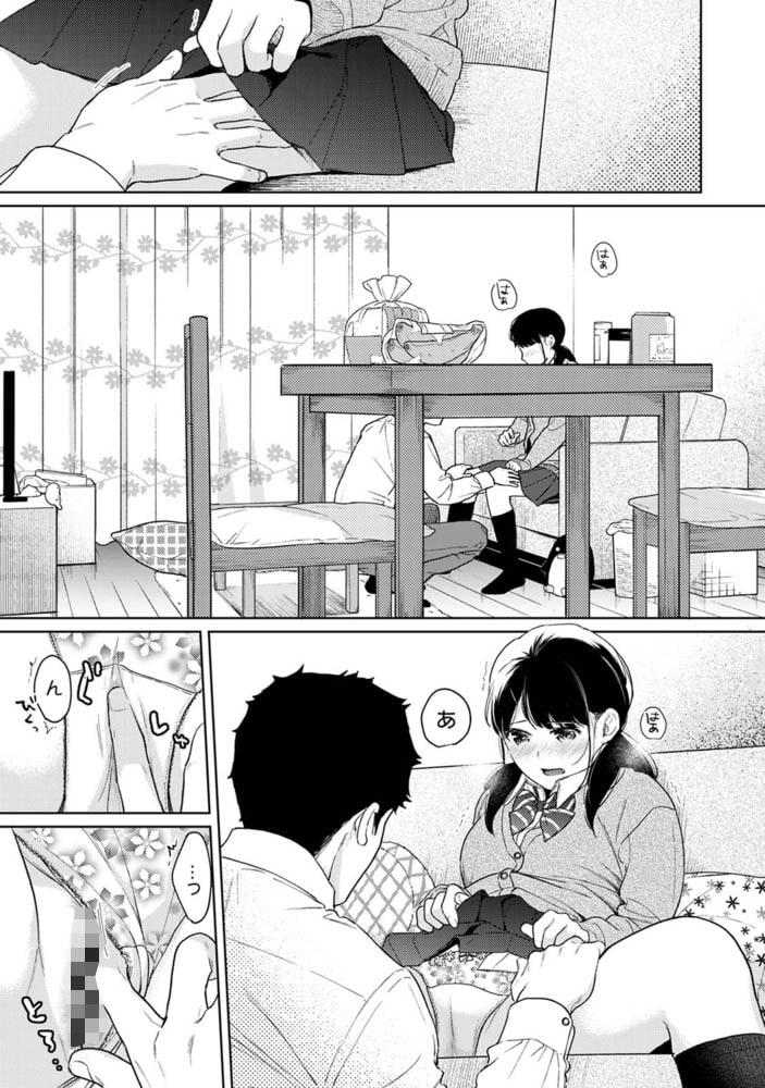 1LDK+JK いきなり同居?密着!?初エッチ!!? 第31話