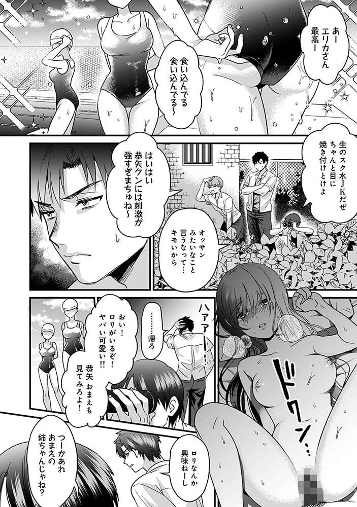 BJ325666 好みじゃないけど~ムカつく姉と相性抜群エッチ~ 第2話 [20210904]