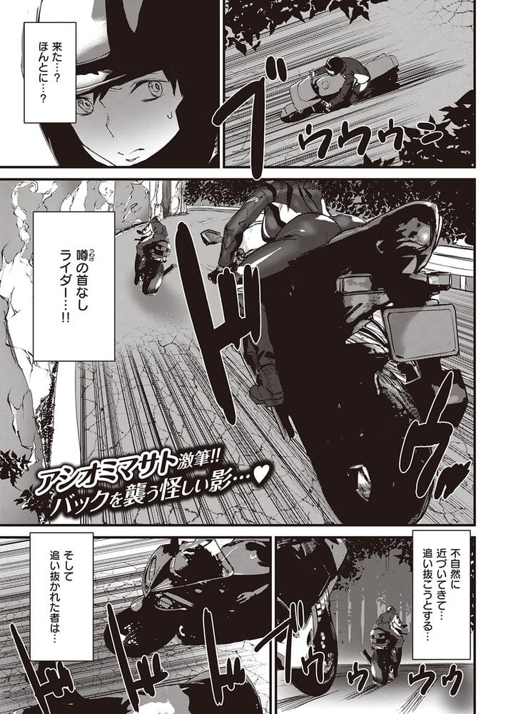 COMIC快楽天 2021年10月号