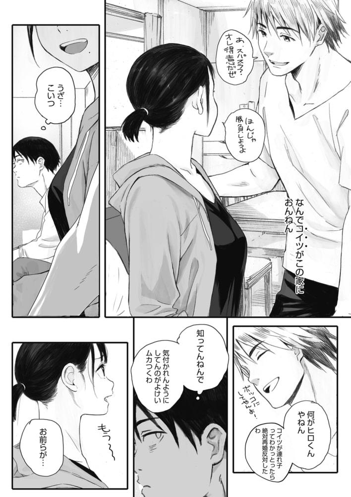 コミックホットミルク2021年10月号