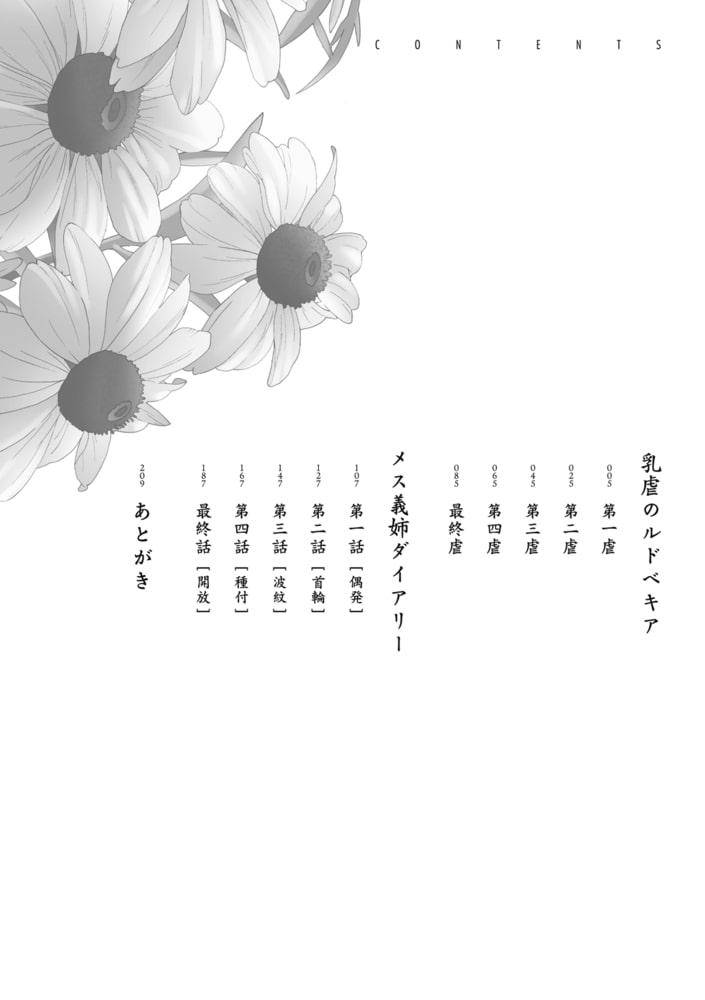 乳虐のルドベキア~悦楽のDIARY