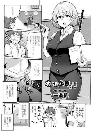 水泳部の上野先輩 第8話