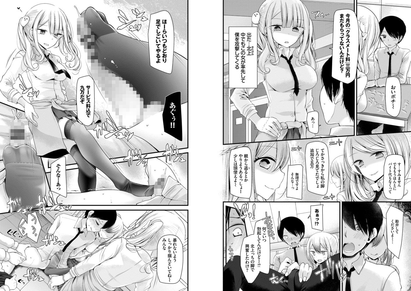 【催眠】単行本4冊パック