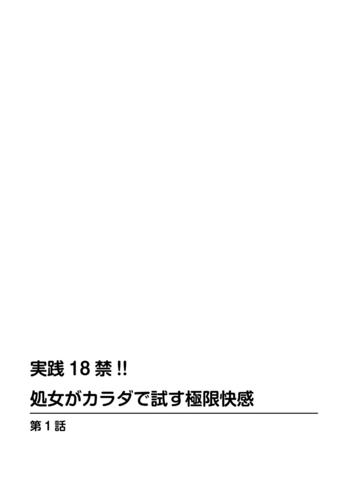 BJ326090 実践18禁処女がカラダで試す極限快感 [20210917]