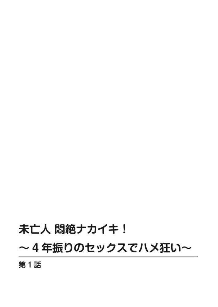 BJ326180 未亡人 悶絶ナカイキ~4年振りのセックスでハメ狂い~ [20210917]