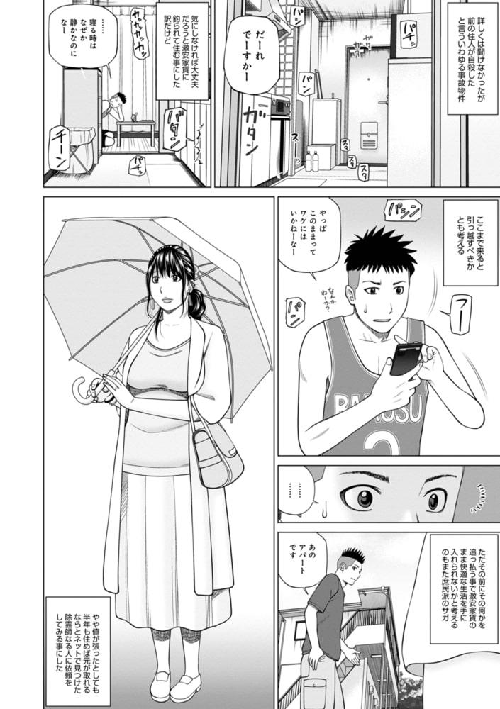 WEB版コミック激ヤバ!150