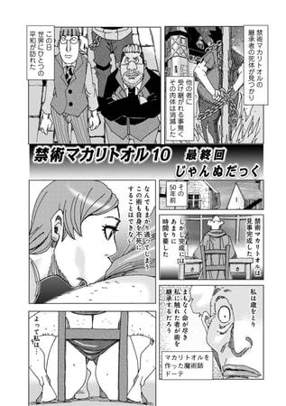 禁術マカリトオル10