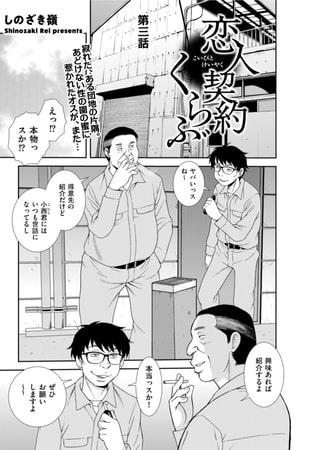 BJ326274 恋人契約くらぶ 第三話 [20210909]